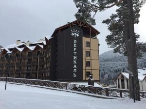 Отель Вертикаль