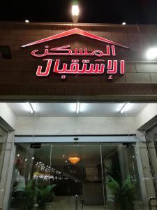 Al Maskan Hotel