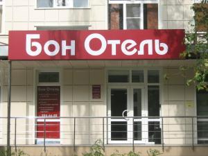 Бон Отель