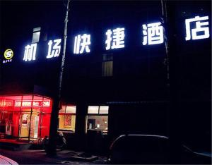 Пекин - Beijing Airport Express Hotel