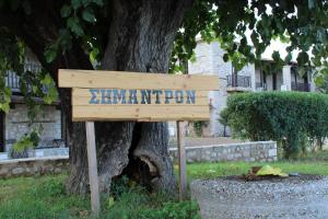 Semantron Traditional Village