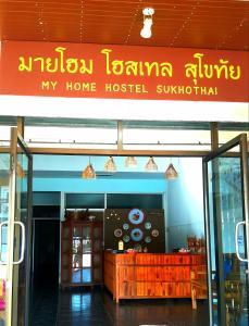 obrázek - My Home Hostel Sukhothai