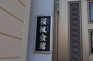 Women only Share house 519697, Apartmány  Tokio - big - 44