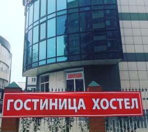 Гостиница-Хостел, Грозный