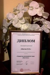 Хостел X.O. - Витебск - фото 3