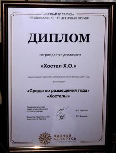 Хостел X.O. - Витебск - фото 2