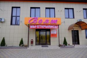 Гостевой дом Вояж, Астрахань