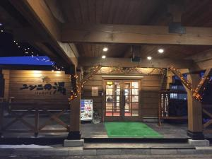 Саппоро - Spa&Restaurant Yunni no yu