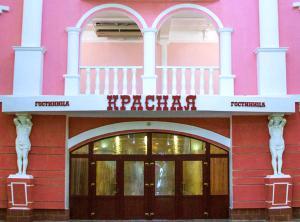 Гостиница Красная, Благовещенск