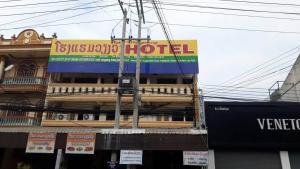 Viengvang Hotel, Hotels  Ban Nongpapao - big - 10