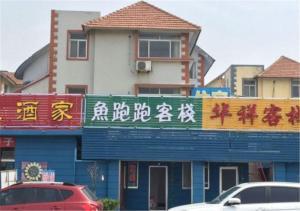 Penglai Yupaopao Guesthouse