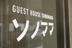 Guest House Sonomama