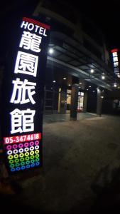 Long Yuan Hotel, Gasthäuser  Budai - big - 61