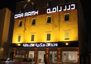 Drr Ramh Hotel Apartments 7, Aparthotels  Riad - big - 33
