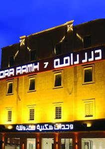 Drr Ramh Hotel Apartments 7, Aparthotels  Riad - big - 37