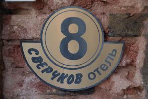 Отель Сверчков 8 - фото 20