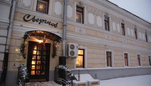 Отель Сверчков 8 - фото 6