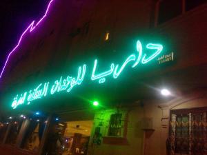 Dorar Darea Hotel Apartments - Al Mughrizat, Apartmanhotelek  Rijád - big - 24