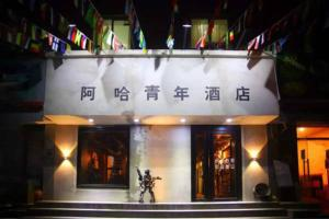 Пекин - Aha Hostel