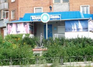 Гостиница Тихая Гавань - фото 8