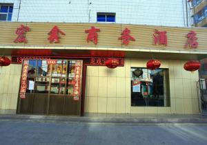 Dunhuang Hong Xin Business Hotel