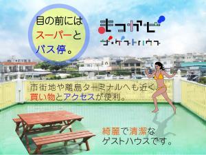 obrázek - Matsukaze The Guest House Ishigaki