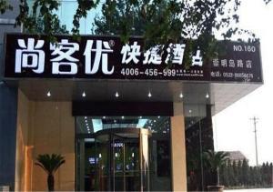 Thankyou Quick Hotel, Hotely  Huangdao - big - 15
