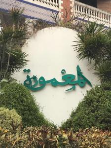 Zahrat Al Mamora, Appartamenti  Alessandria d'Egitto - big - 53