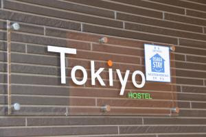 Tokiyo Hostel, Inns  Mikunichō - big - 30