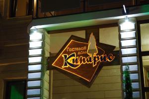 Гостевой дом Кипарис - фото 25