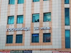 Москва - Novoyasenevskaya Hotel
