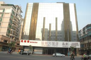 廣州湘都大酒店 (Guangzhou Xiangdu Hotel)