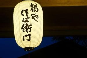 Такасаки - Seseragi-no-Yu Sakuraya Sakuemon
