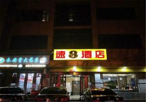 obrázek - Super 8 Beijing Drum Tower Anding Gate Subway Station Branch