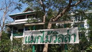 Makmai Villa (Rayong)
