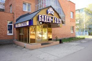 Рязань - Baden baden