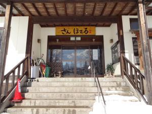 赤倉陽光酒店 (Akakura Sun Hotel)