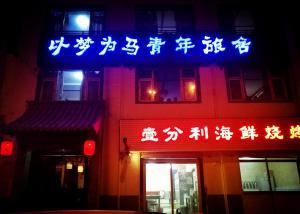 Xi Ning Dream Horse Hostel
