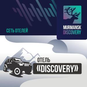 Murmansk Discovery - Hotel Discovery Мурманск