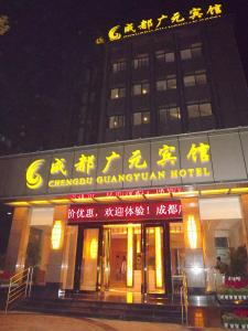 Chengdu Guangyuan Hotel