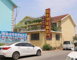 Penglai Xiyuan Yujiale Guesthouse