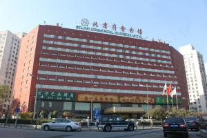 Пекин - Beijing Commercial Business Hotel