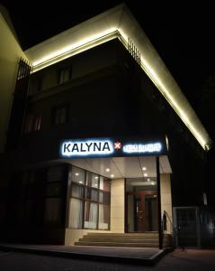 Отель Kalyna - фото 19