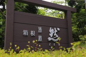 Хаконе - Hakone Yuyado Zen