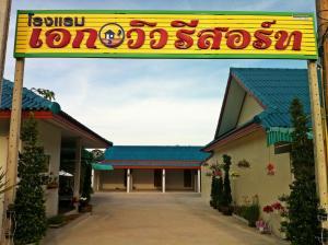 obrázek - Ake-View Resort