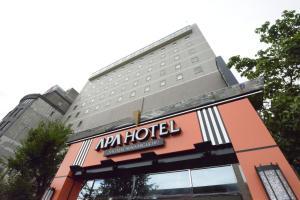 Сага - APA Hotel Sagaeki Minamiguchi