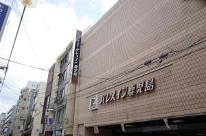 Кагосима - Palacein Kagoshima