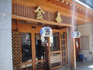 obrázek - Kaneki Hotel