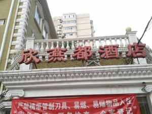 Shindom Inn Beijing Guanganmen