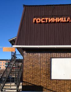 Mini Hotel on Berezovaya 16B